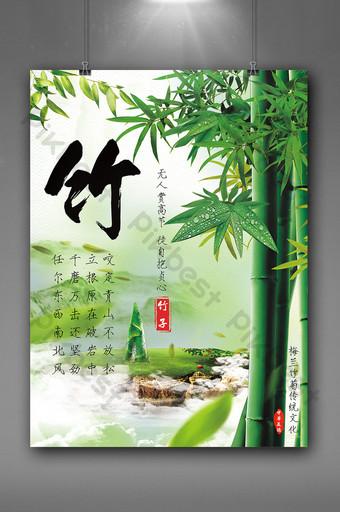 綠色花鳥中國風李子蘭花竹菊無框畫國畫海報 模板 PSD