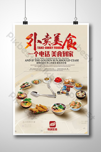 Creative takeaway ordering poster template gourmet Template PSD