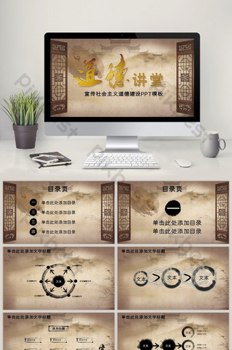 moral lecture hall ideological education chinese fengshui ink scroll ppt courseware PowerPoint Template PPTX