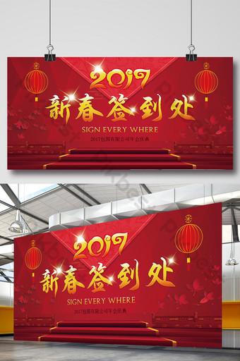 2017大紅色喜慶新年簽到展板舞台背景 模板 PSD