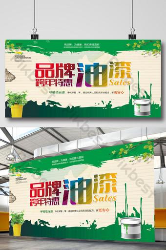 marca de protección del medio ambiente pintura cartel de salud plantilla psd Modelo PSD