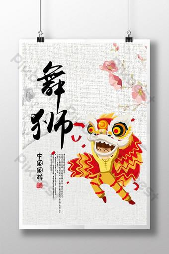 poster tarian singa gaya cina Templat PSD