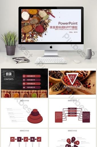 Food gourmet delicious seasoning condiment PPT template PowerPoint Template PPTX