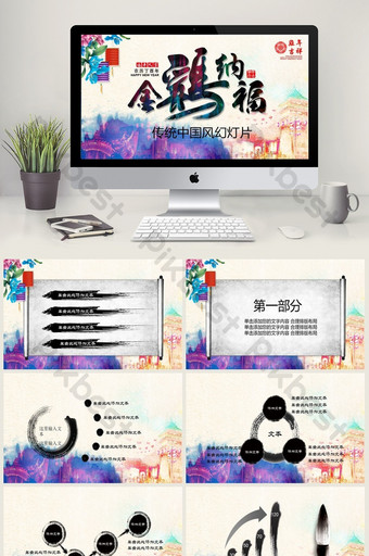 Chinese style ppt template background picture classical dynamic ink PowerPoint Template PPTX