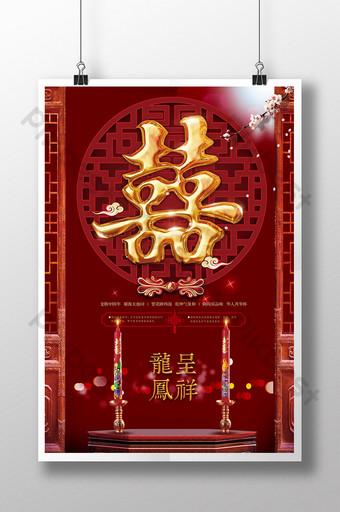 archivo fuente psd del cartel de la expo de bodas de longfeng chengxiang Modelo PSD