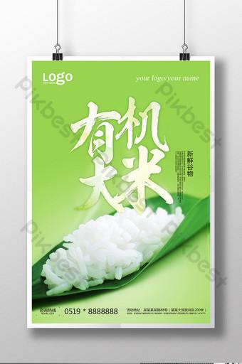 有機大米有機穀物食品促銷海報 模板 PSD