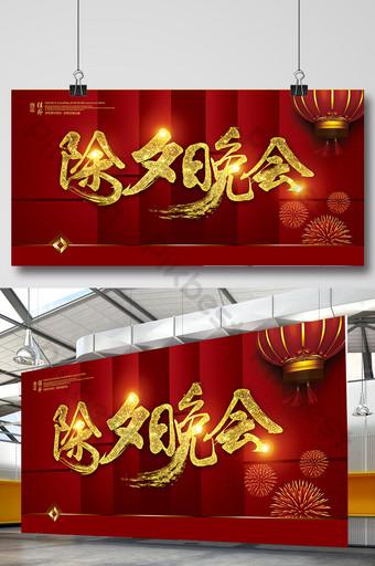 cartel rojo festivo de la fiesta de la víspera de año nuevo archivo fuente psd Modelo PSD