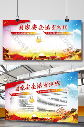 National Security Law Publicity Column Exhibition Board Design Template PSD