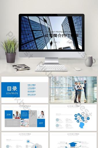 Modèle PPT de promotion d'entreprise de profil de société immobilière minimaliste bleu PowerPoint Modèle PPTX