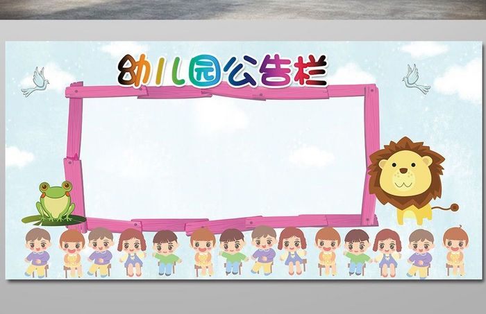 Cartoon Color Kindergarten Children Elementary School Announcement Board Display Template Psd Free Download Pikbest