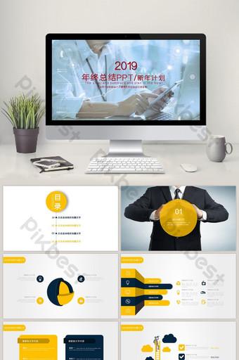 finance bank securities insurance ppt template PowerPoint Template PPTX