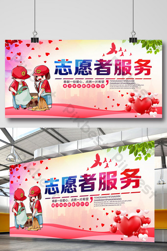 volunteer recruitment promotion display board service poster Template PSD