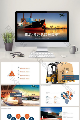 Transportation freight logistics company Air and sea PPT template PowerPoint Template PPTX