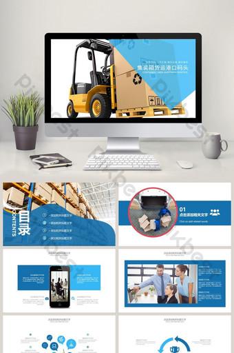 物流運輸公司貨運公路貿易ppt模板 PowerPoint 模板 PPTX