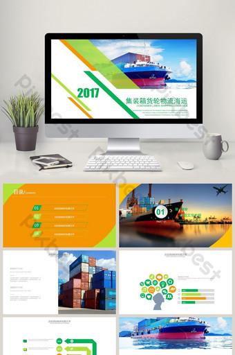 物流貨運快遞物流運輸公司ppt模板 PowerPoint 模板 PPTX