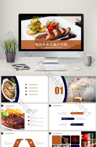 Menu Templates Ppt Free Download Pikbest