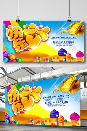 金色魔術燈快樂六一節日背景設計 模板 PSD