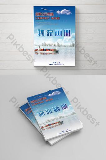 物流公司宣傳冊封面 模板 PSD