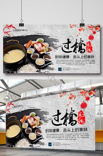 cartel de psd de fideos de arroz de estilo chino cruzando Modelo PSD