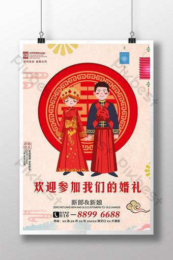 Affiche de bienvenue de cérémonie chinoise de mariage de studio photo simple Modèle PSD