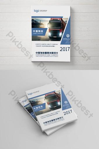 簡約中國物流宣傳冊封面設計 模板 PSD