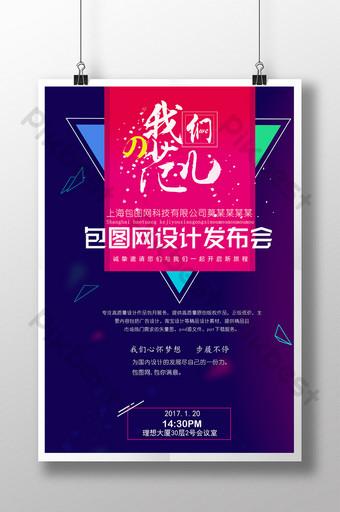 Affiche de conférence de conception de réseau de carte de paquet créatif atmosphérique haut de gamme Modèle PSD