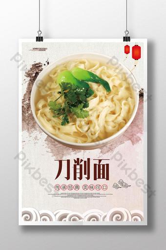 النمط الصيني سكين قطع المعكرونة مطعم الغذاء تصميم ملصق الترويج قالب PSD