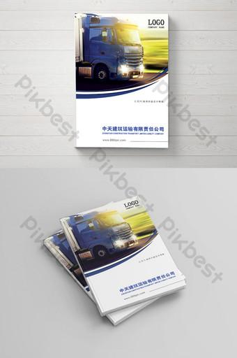 建築運輸物流快遞手冊封面設計模板 模板 PSD