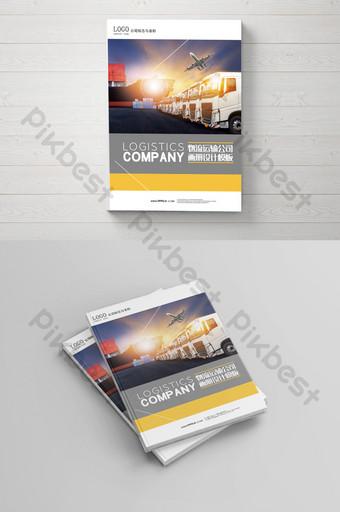 物流運輸快遞宣傳冊封面設計模板 模板 PSD