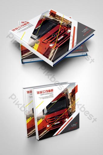 運輸國際物流快遞手冊封面設計模板 模板 PSD