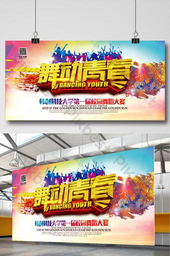 校園舞蹈青年舞蹈比賽活動海報展板 模板 PSD