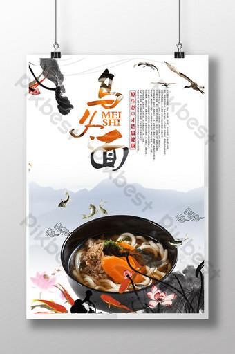 水墨烏冬麵食品海報 模板 PSD