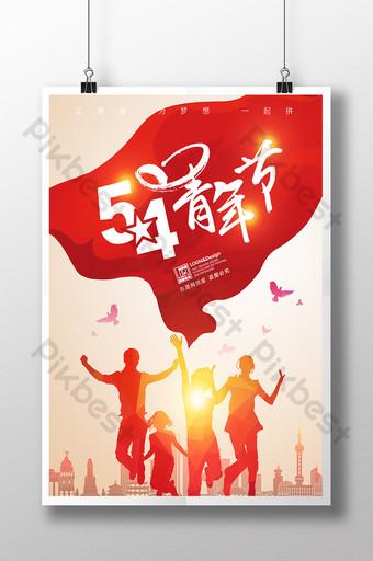 五月四日青年節海報企業文化掛畫設計 模板 PSD