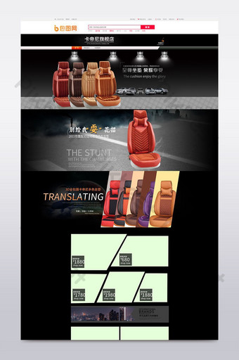 Home Page Design for Car Accessories, Seat E-commerce Template PSD