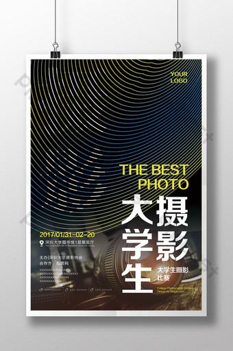 原創創意文字排版大學生攝影比賽海報 模板 PSD