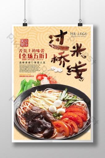 cartel de psd gourmet de fideos de arroz cruzando el puente Modelo PSD