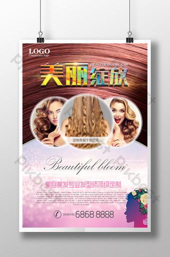 美容美髮圖片髮型設計廣告 模板 PSD