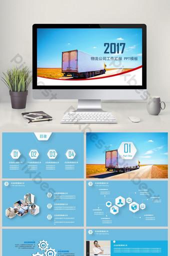 物流運輸公司貨運公路貿易快遞ppt PowerPoint 模板 PPTX