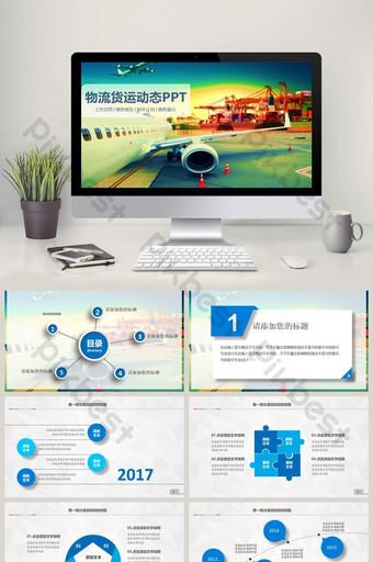 航空公司動態ppt飛機航空運輸物流模板 PowerPoint 模板 PPTX