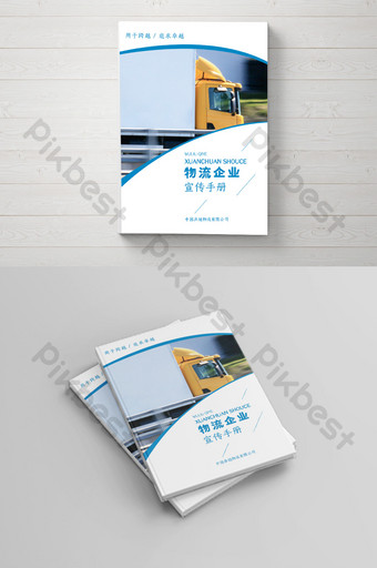 電子商務國際物流運輸快遞貨運目錄 模板 PSD
