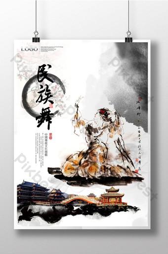 中國風民間舞訓練班招生海報 模板 PSD