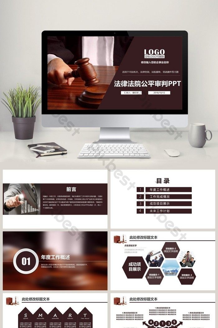 Legal Services Law Firm Court Legal Aid Ppt Template