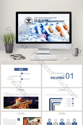 Anti-drug education anti-drug committee medical injection PPT template PowerPoint Template PPTX