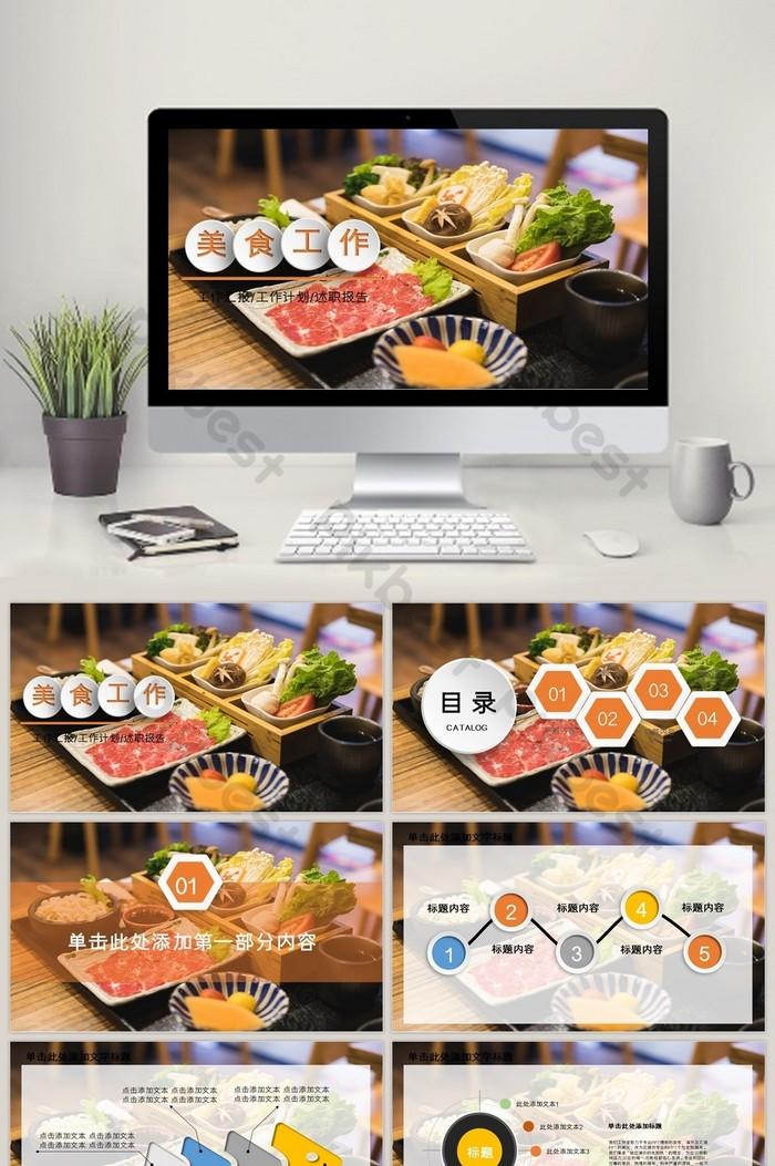 食品營養美食橙維生素c健康動態ppt模板