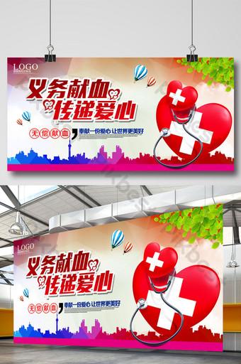 desain poster kesejahteraan masyarakat donor darah sukarela Templat PSD