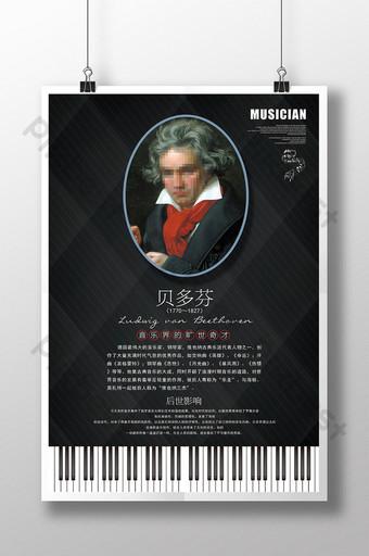 黑人音樂家介紹了貝多芬的掛圖面板設計 模板 PSD