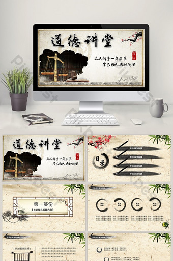 ink and wash moral lecture ppt template PowerPoint Template PPTX