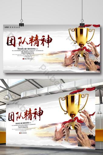 團隊精神企業文化統一海報展示板設計 模板 PSD