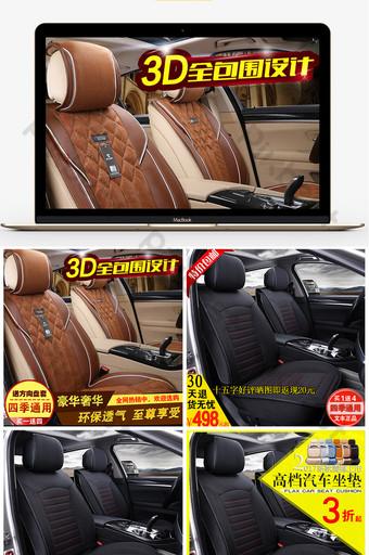 Car accessories car seat main picture E-commerce Template PSD
