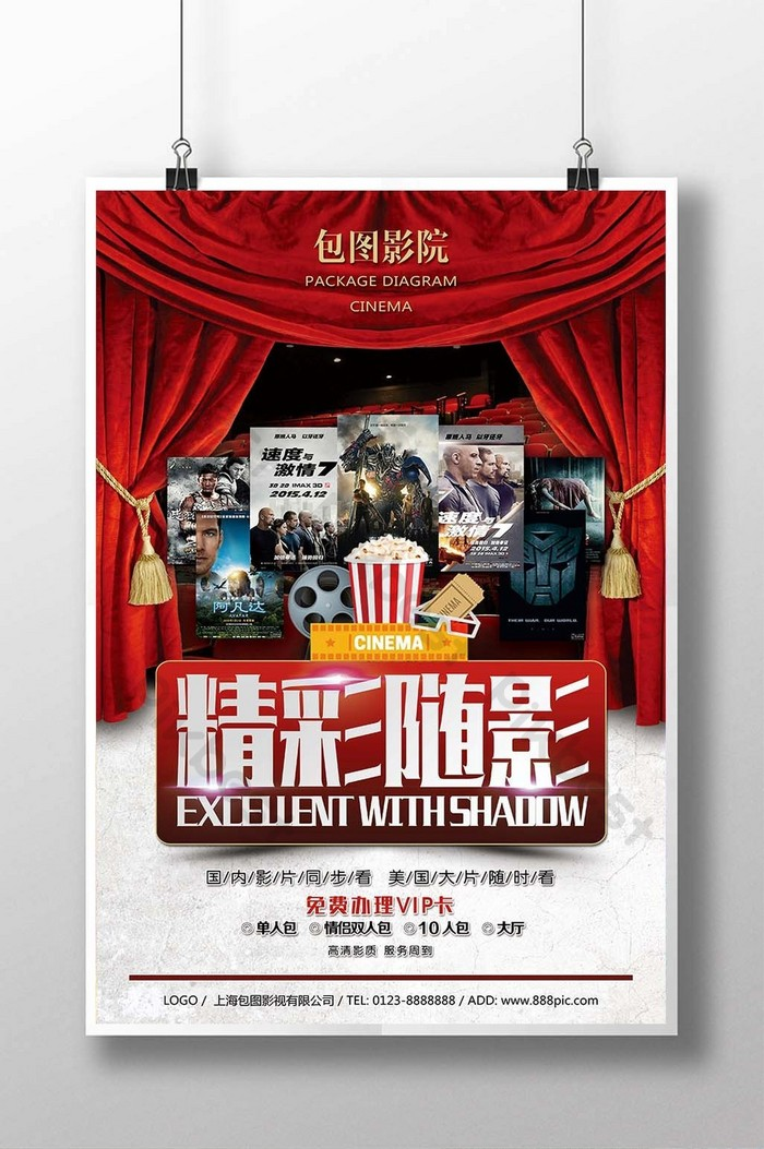 Wonderful Movie Theater Poster Psd Free Download Pikbest